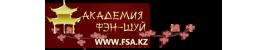 Интернет магазин Академии Фэн-Шуй в Казахстане (FSA.KZ)